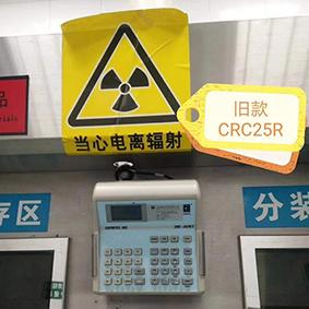 活度计CRC-25R升级成CRC-55TR